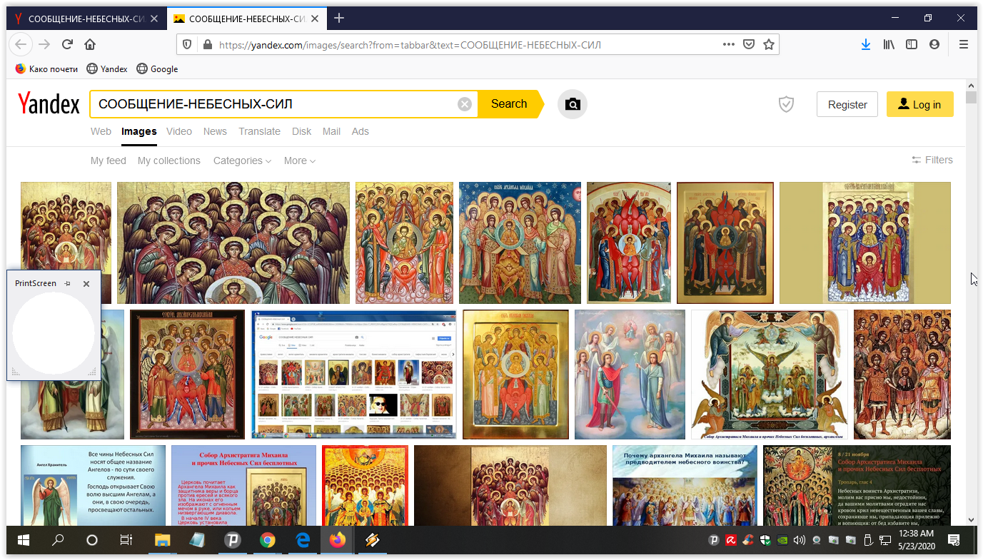 Saopstenje-visih-sila-Yandex.png June 1, 2020